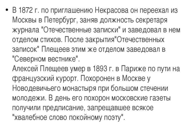 В 1872 г. по приглашению Некрасова он переехал из Москвы в Петербург, заняв д...