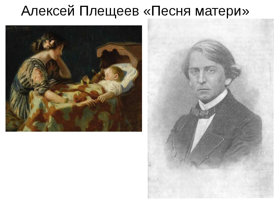 Алексей Плещеев «Песня матери»