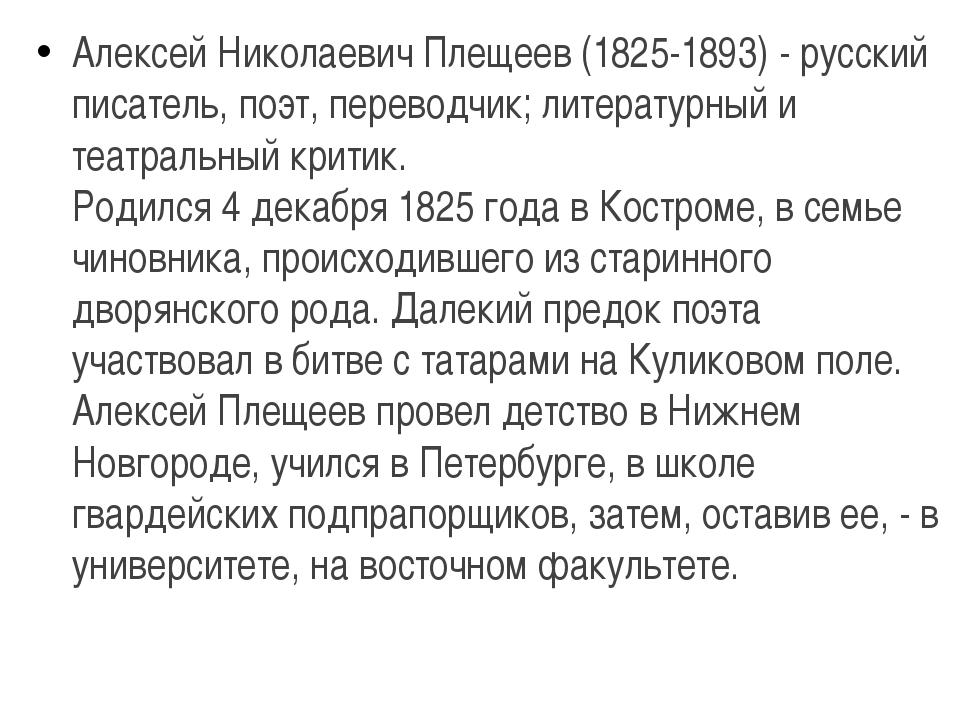 Алексей Николаевич Плещеев (1825-1893) - русский писатель, поэт, переводчик;...