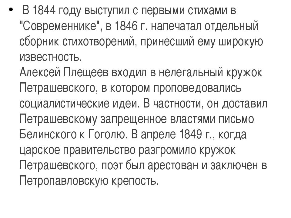"""В 1844 году выступил с первыми стихами в """"Современнике"""", в 1846 г. напечатал..."""