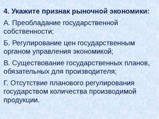 5. Гражданка А. обнаружила, что коробочка йогурта, стоившая раньше 10 рублей