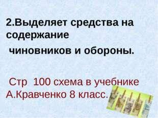 2.Выделяет средства на содержание чиновников и обороны. Стр 100 схема в учеб