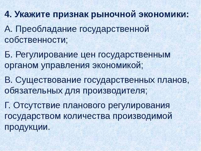 5. Гражданка А. обнаружила, что коробочка йогурта, стоившая раньше 10 рублей...