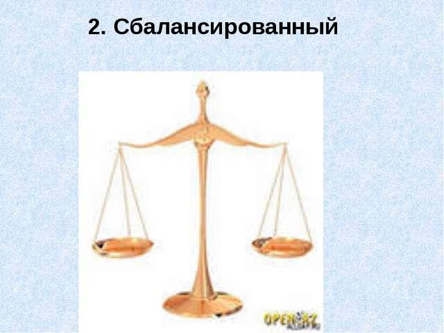 3. Профицитный