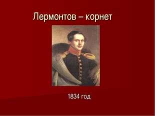 Лермонтов – корнет 1834 год