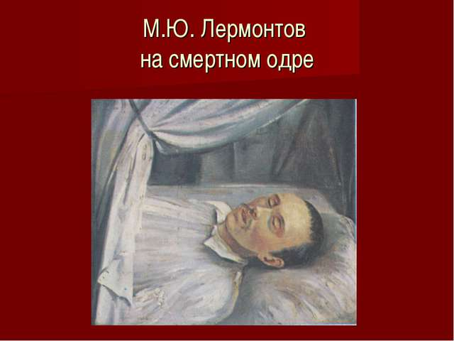 М.Ю. Лермонтов на смертном одре
