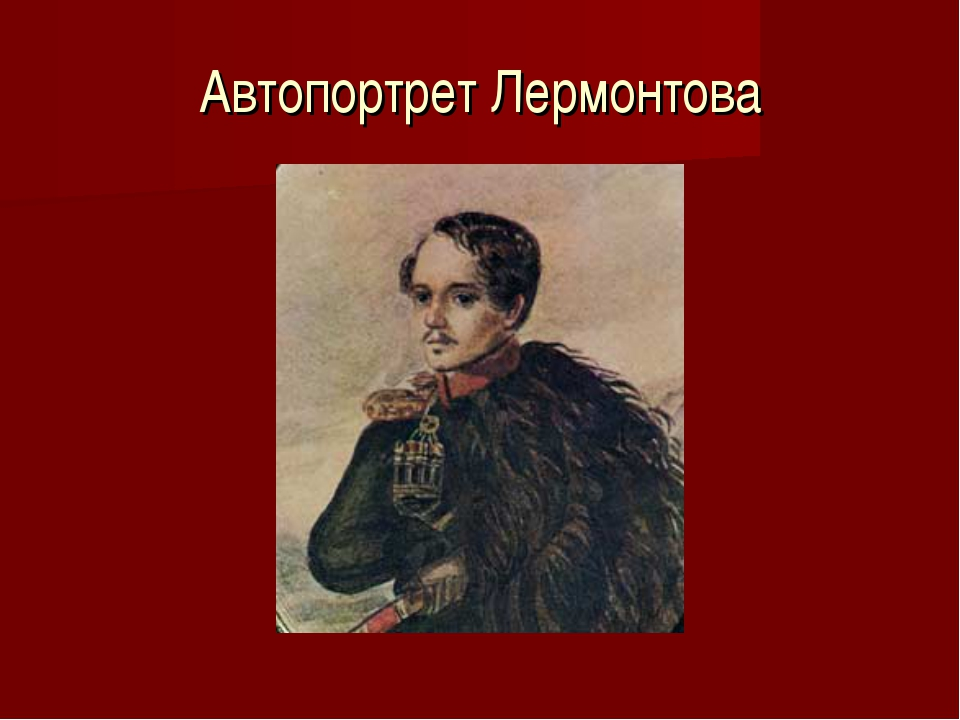 Автопортрет Лермонтова