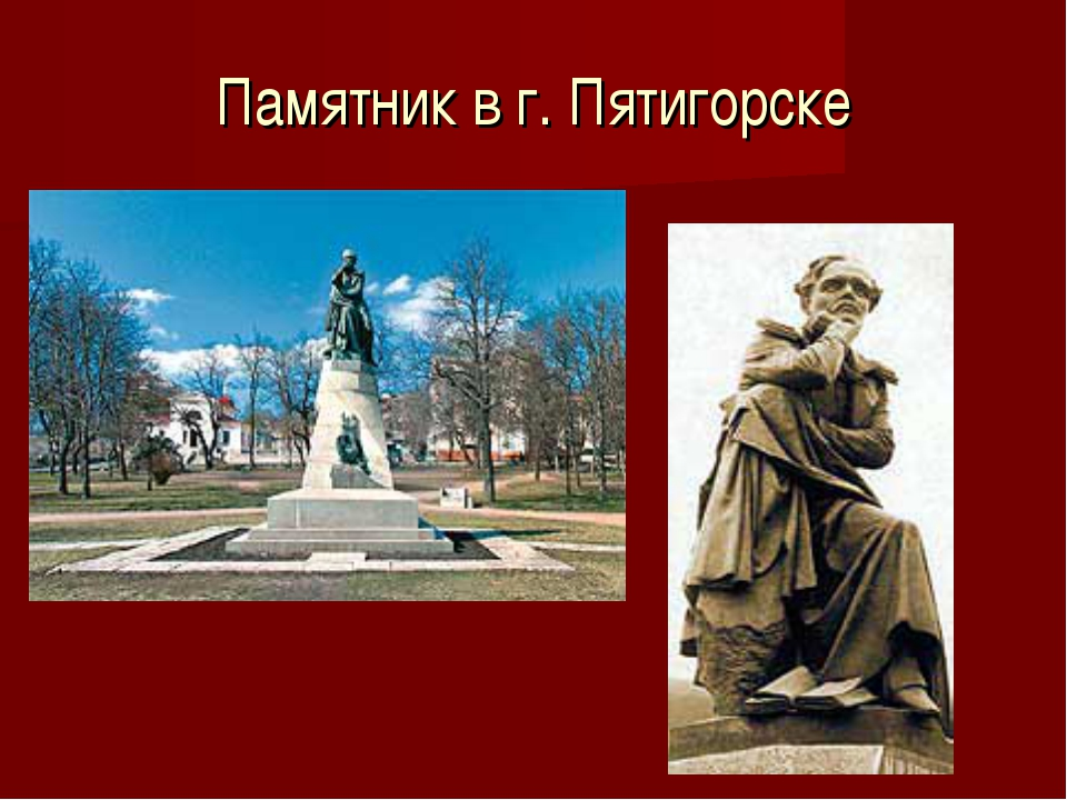 Памятник в г. Пятигорске