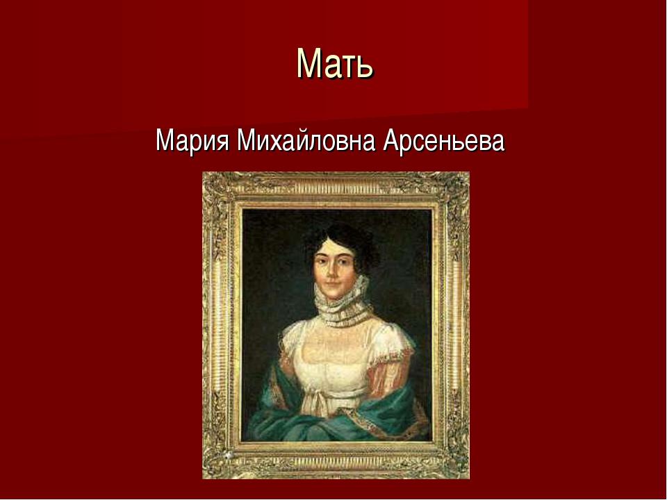 Мать Мария Михайловна Арсеньева