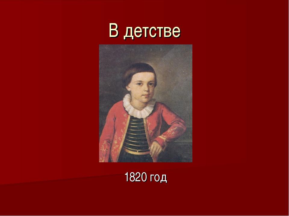 В детстве 1820 год