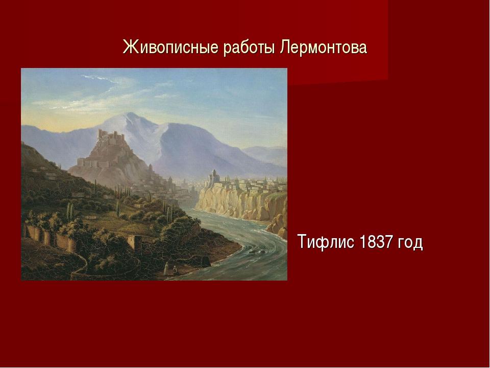 Живописные работы Лермонтова Тифлис 1837 год