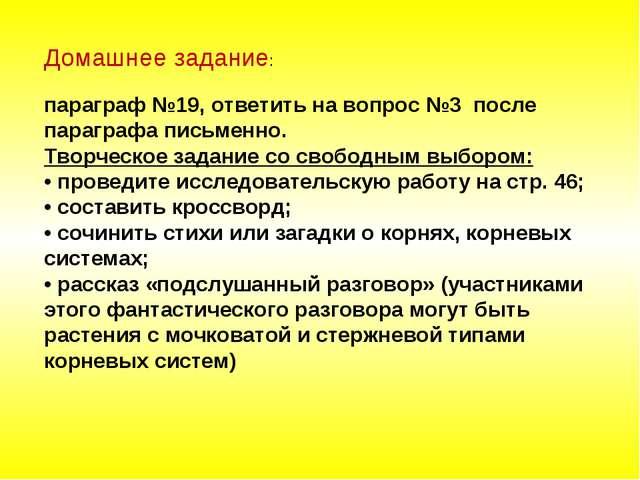 Домашнее задание: параграф №19, ответить на вопрос №3 после параграфа письмен...