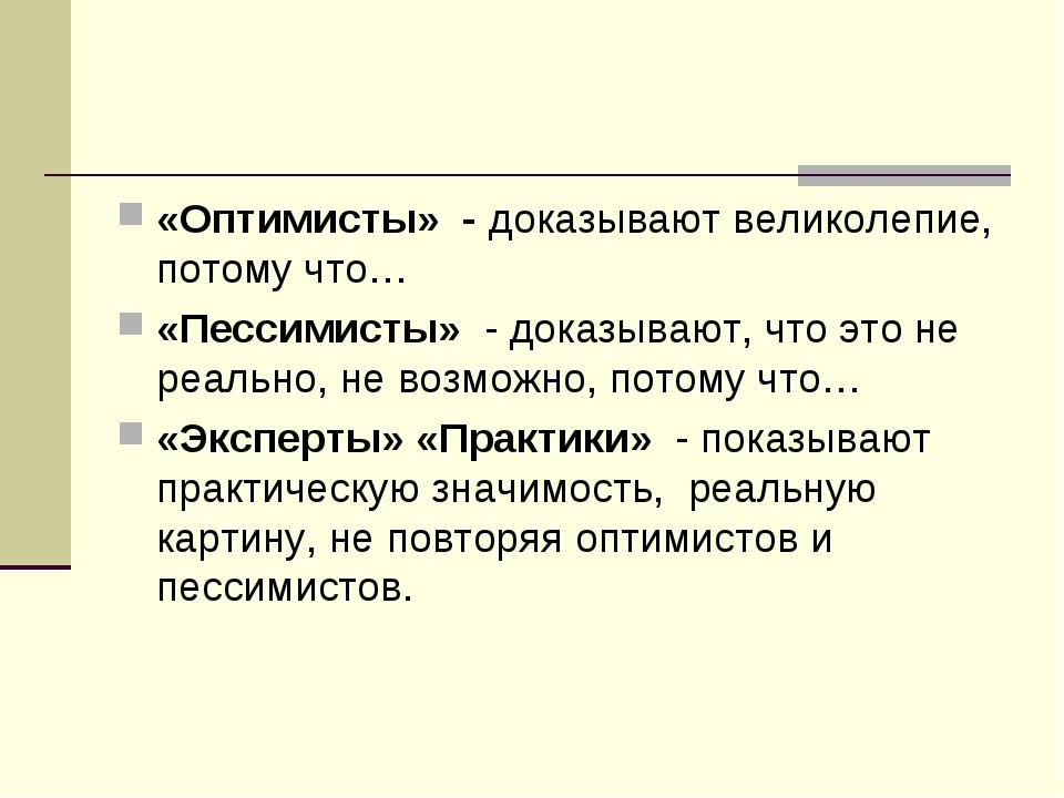 «Оптимисты» - доказывают великолепие, потому что… «Пессимисты» - доказывают,...