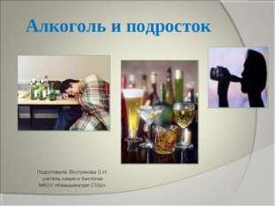 Подготовила :Вострикова О.И. учитель химии и биологии МКОУ «Камышенская СОШ»