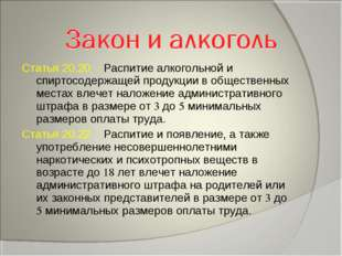 Статья 20.20 Распитие алкогольной и спиртосодержащей продукции в общественных