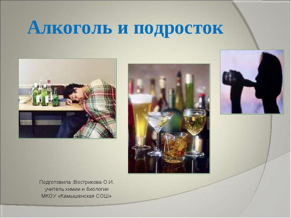 Подготовила :Вострикова О.И. учитель химии и биологии МКОУ «Камышенская СОШ»...