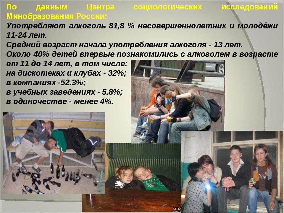 По данным Центра социологических исследований Минобразования России: Употребл...