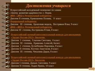 Достижения учащихся Краевой заочный теоретический конкурс «Экологический эруд