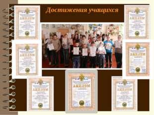 Участие в конкурсах Ежегодно принимаю участие во Всероссийском фестивале педа