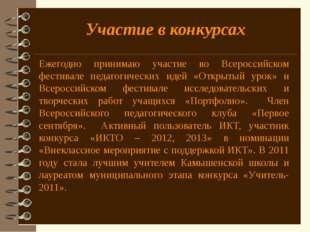 Методическая деятельность Индивидуальный план профессионального развития Учас