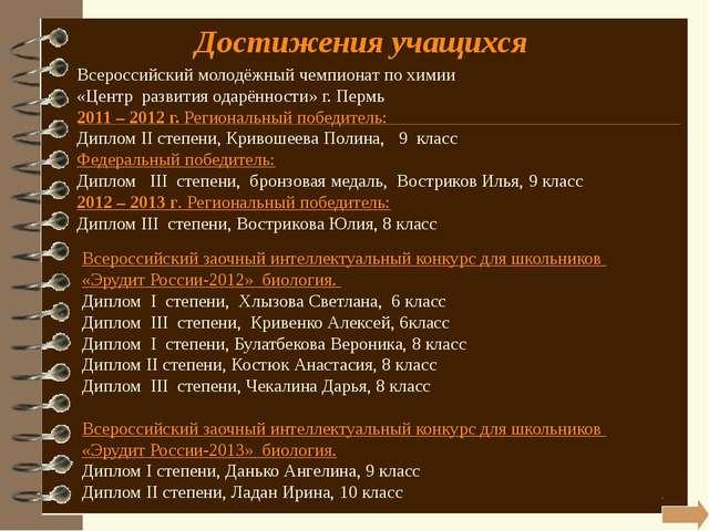 Достижения учащихся Краевой заочный теоретический конкурс «Экологический эруд...