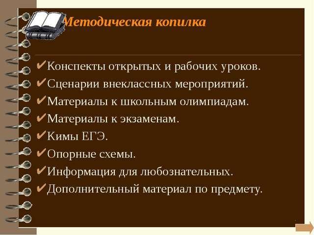 Публикации в сети Internet Название материала Адрес Конспект урока и презента...