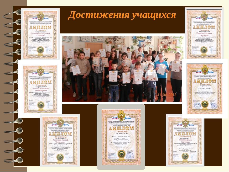 Участие в конкурсах Ежегодно принимаю участие во Всероссийском фестивале педа...