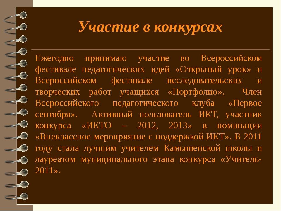 Методическая деятельность Индивидуальный план профессионального развития Учас...