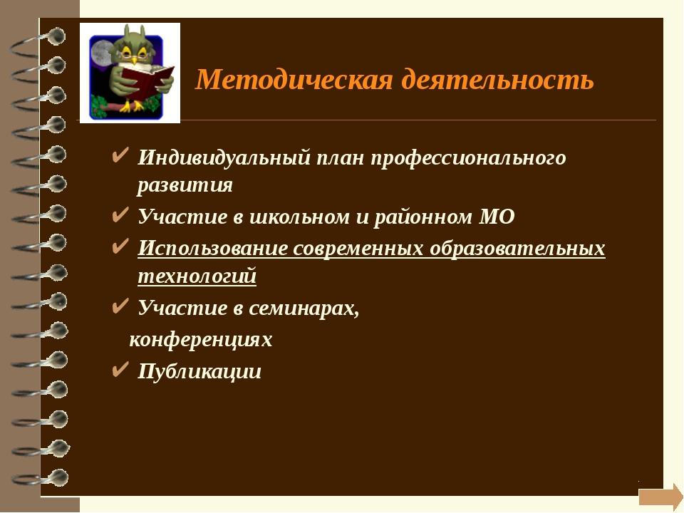 Образовательные технологии Образовательные технологии Примеры использования Д...
