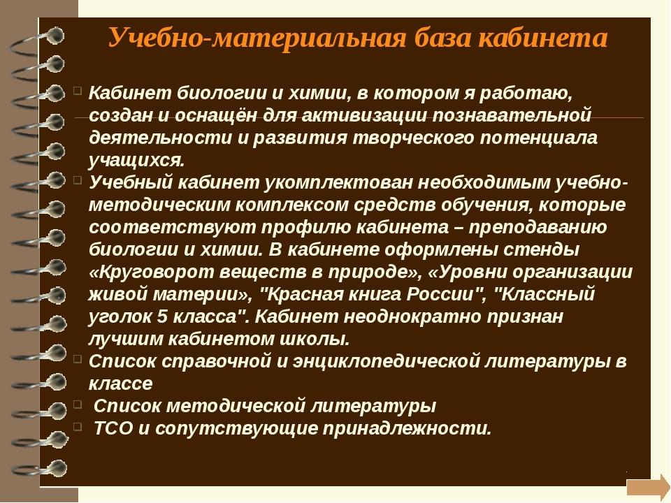 Документация по кабинету Должностная инструкция учителя. Должностная инструкц...