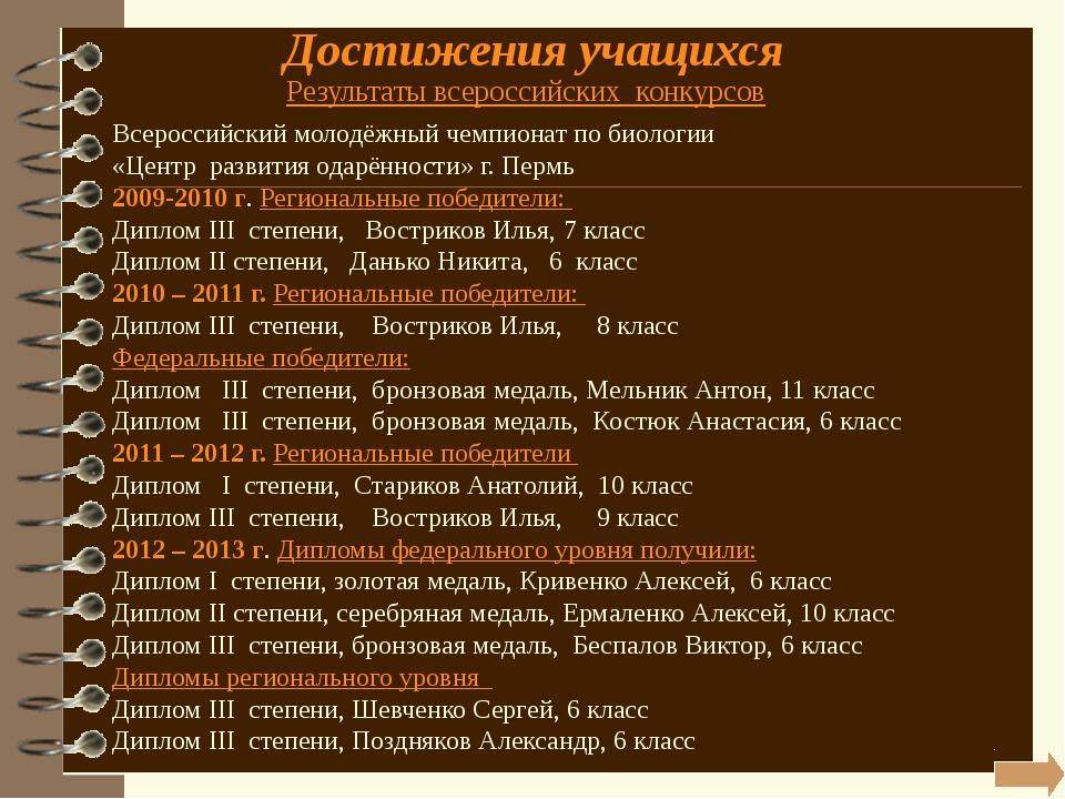 Достижения учащихся Всероссийский молодёжный чемпионат по химии «Центр развит...