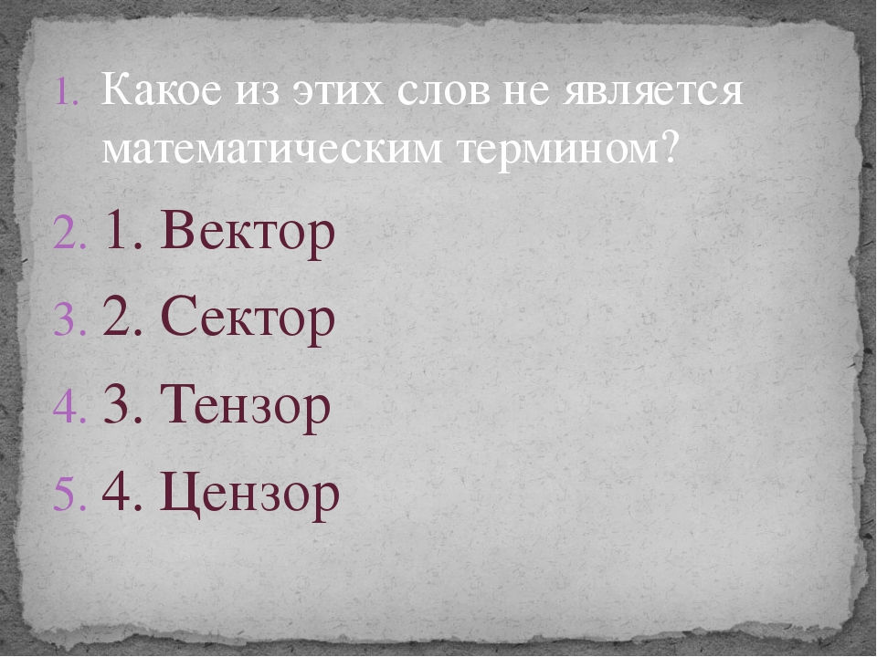 Какое из этих слов не является математическим термином? 1. Вектор 2. Сектор 3...