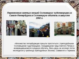 Перенесение святых мощей Соловецких чудотворцев из Санкт-Петербурга в Соловец