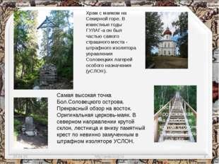 * http://aida.ucoz.ru * Самая высокая точка Бол.Соловецкого острова. Прекрасн