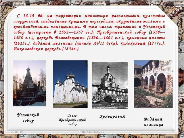 * http://aida.ucoz.ru * С 16-19 вв. на территории монастыря расположены культ...