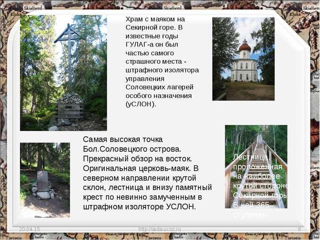 * http://aida.ucoz.ru * Самая высокая точка Бол.Соловецкого острова. Прекрасн...