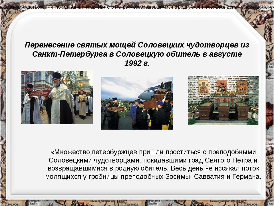 Перенесение святых мощей Соловецких чудотворцев из Санкт-Петербурга в Соловец...