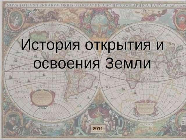 2011 История открытия и освоения Земли