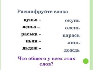 Расшифруйте слова куньо – леньо – раська – ньли – дьдож – окунь олень карась