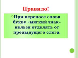 Правило! При переносе слова букву «мягкий знак» нельзя отделять от предыдущег