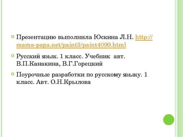 Презентацию выполнила Юскина Л.Н. http://mama-papa.net/paint3/paint4099.html...