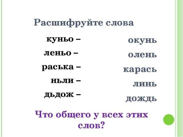 Расшифруйте слова куньо – леньо – раська – ньли – дьдож – окунь олень карась...