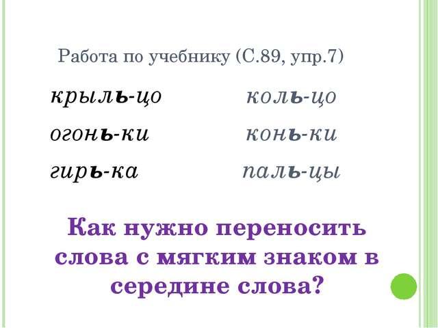 Работа по учебнику (С.89, упр.7) крыль-цо огонь-ки гирь-ка коль-цо конь-ки па...