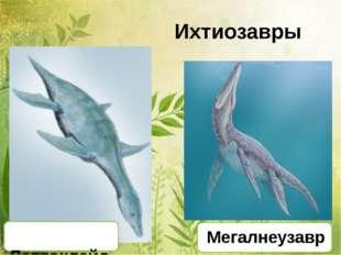 Ихтиозавры Лептоклейд Мегалнеузавр