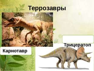 Террозавры Карнотавр Трицератопс