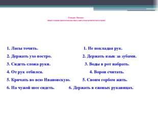 Станция «Лексика» Найдите к каждому фразеологическому обороту левой колонки