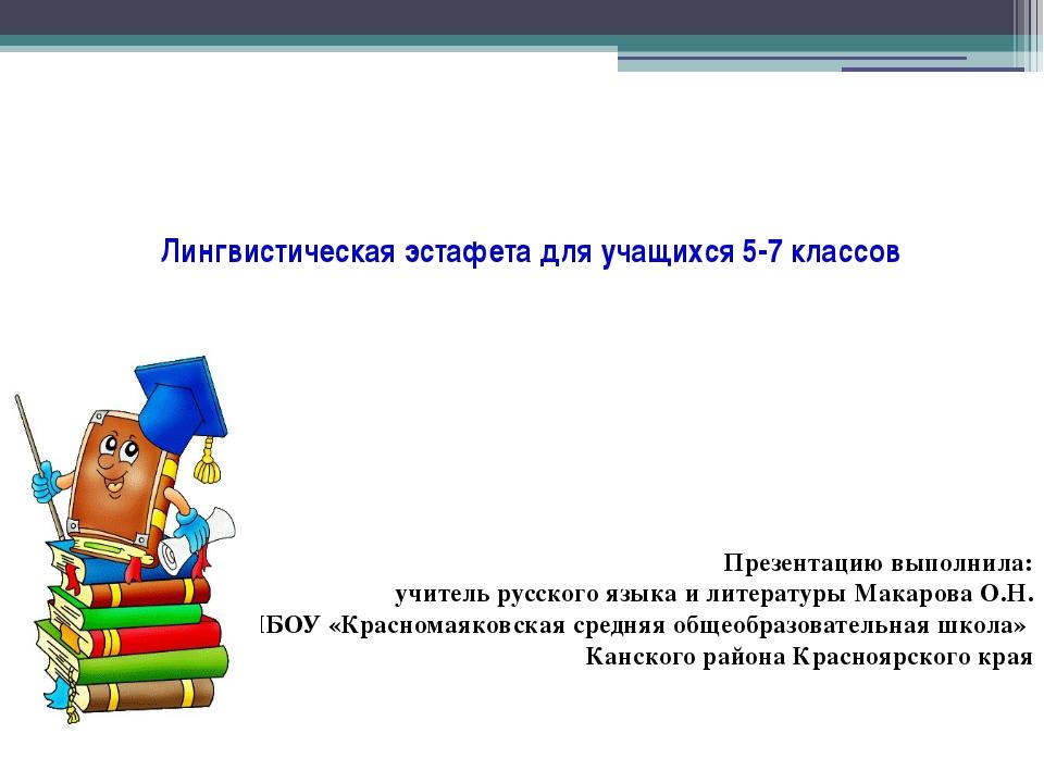 Лингвистическая эстафета для учащихся 5-7 классов Презентацию выполнила: учи...