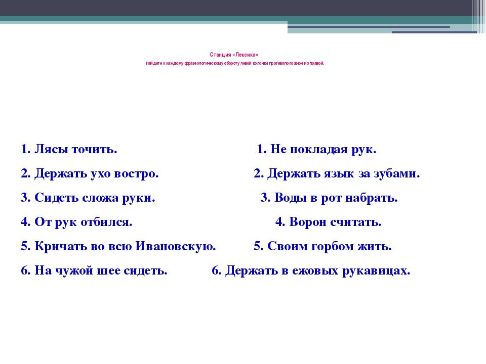 Станция «Лексика» Найдите к каждому фразеологическому обороту левой колонки...