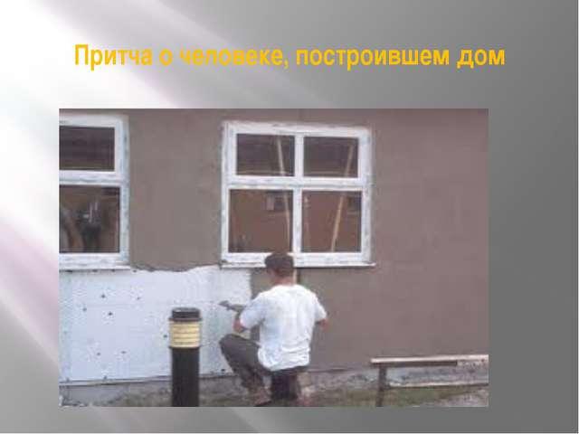 Притча о человеке, построившем дом