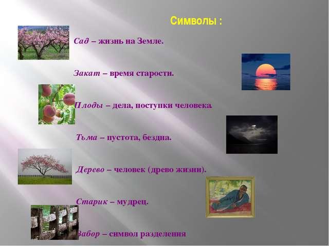 Символы : Сад – жизнь на Земле. Закат – время старости. Плоды – дела, поступ...